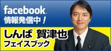 しんば賀津也Facebook